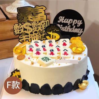 麻将生日蛋糕网红抖音创意定制祝寿妈妈爸爸长辈上海广州杭州深圳