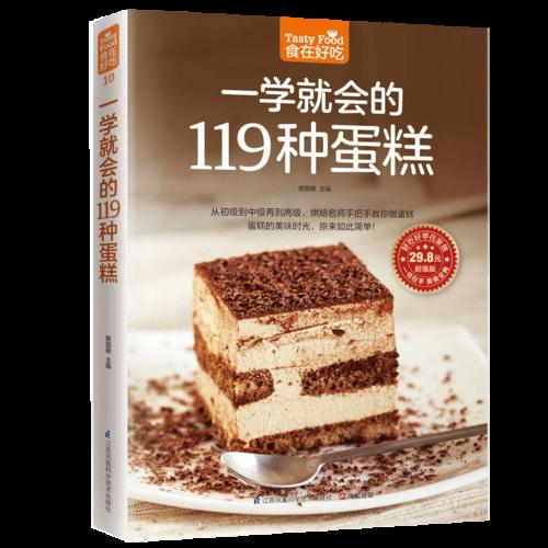 一学就会的119种蛋糕 蛋糕书籍大全烘焙制作蛋糕做法