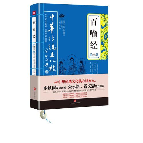 百喻经全集 佛经佛学书籍入门 金刚经书籍正版故事全集 佛书籍 佛教