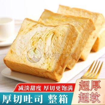 【爱提莎】吐司大大手撕吐司面包 方便早餐食品 代餐三明治 切片面包