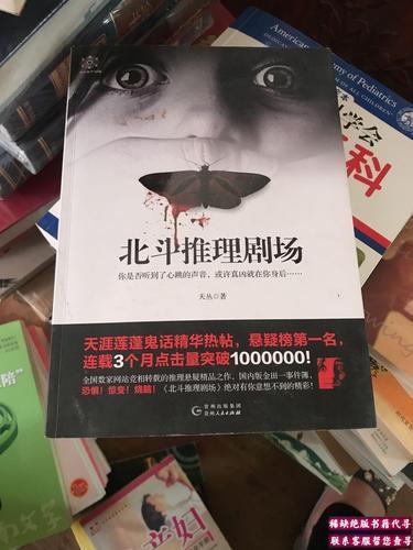 【二手9成新】北斗推理剧场 /天丛 贵州人民出版社