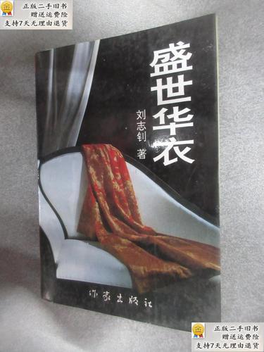 【二手9成新】盛世华衣 /刘志钊 作家出版社