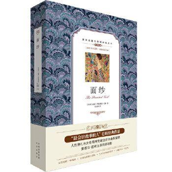 (双语名著无障碍阅读丛书)面纱 中国对外翻译出版社 威廉萨默赛.