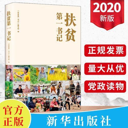 2020新书 扶贫第一(精选脱贫攻坚149篇稿件268幅图片)新华出版社
