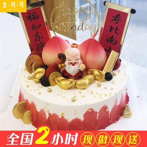 网红老人生日蛋糕同城配送当日送达祝寿做寿送爷爷奶奶外公外婆长辈70