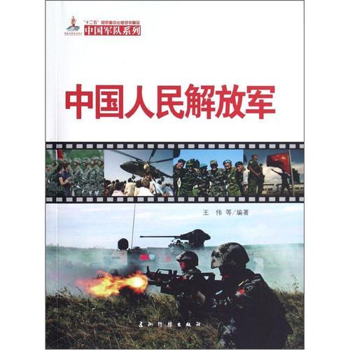 中国人民解放军9787508522302