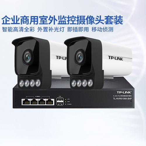 tp-link普联安防监控摄像头企业商用室外400万poe供电