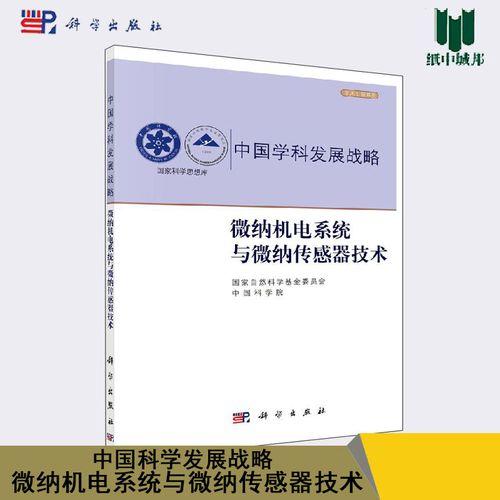 中国科学发展战略 微纳机电系统与微纳传感器技术 国家自然科学基金