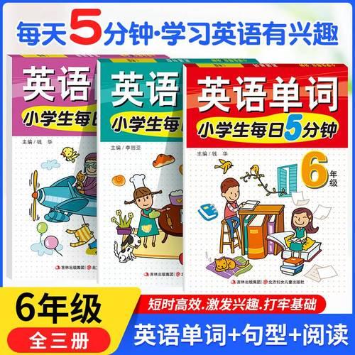 小学生每日5分钟 英语单词+英语句型+英语阅读6年级通用版共3本套