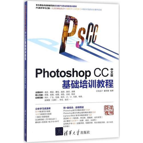 photoshop cc中文版基础培训教程 清华大学出版社 亿瑞设计,瞿颖健