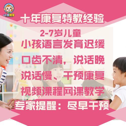 宝宝学说话家庭语言训练康复实操视频儿童语言障碍训