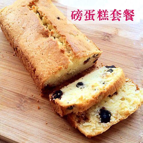 朗姆葡萄干蔓越莓磅蛋糕套餐新手烘焙diy原材料 暖暖