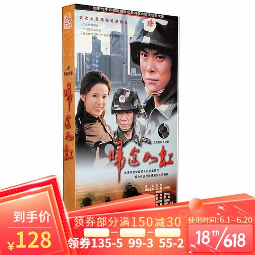 原装正版 电视连续剧 归途如虹 20集3dvd(经济版)王斑