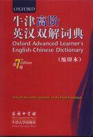 牛津高阶英汉双解词典(缩印本)第7版
