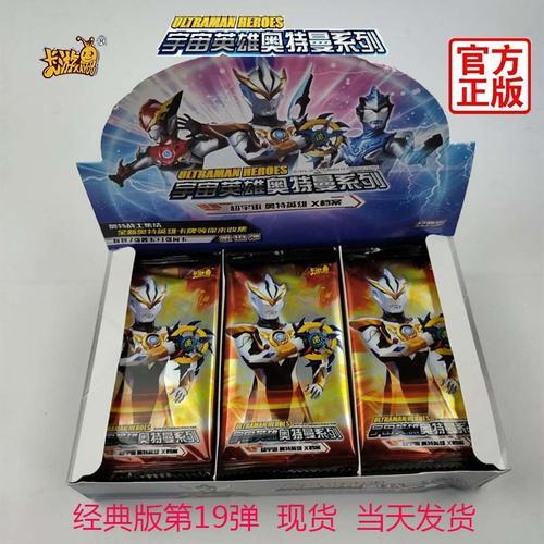 正版奥特曼卡片经典版第19弹全新上市玩具lgr卡ssr卡gp卡满星十.