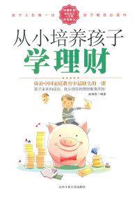 (满65包邮)从小培养孩子学理财赵海霞北工大