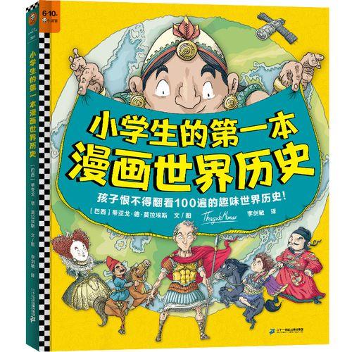小学生的第一本漫画世界历史  6-12岁 历史启蒙入门书