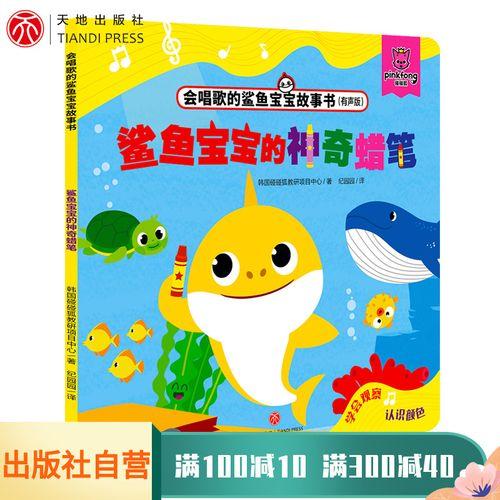 会唱歌的鲨鱼宝宝故事书 有声书扫码 babyshark碰碰狐2-3-6岁宝宝