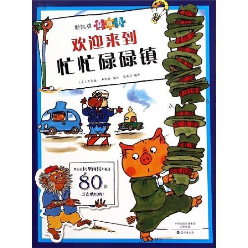 美国引进金色童书斯凯瑞新奇书 欢迎来到忙忙碌碌镇儿童绘本故事书 0