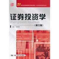 证券投资学(第三版)(21世纪高等继续教育精品教材·经济管理类通用