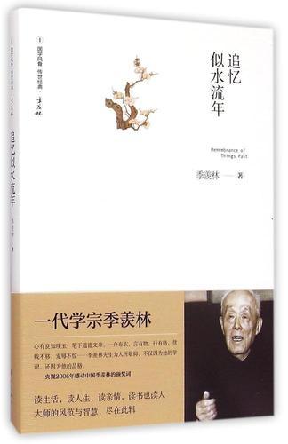 追忆似水流年  文学  季羡林  漓江出版社