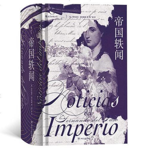 帝国轶闻 拉美文学百年孤独马尔克斯推荐费尔南多德尔帕索墨西哥历史