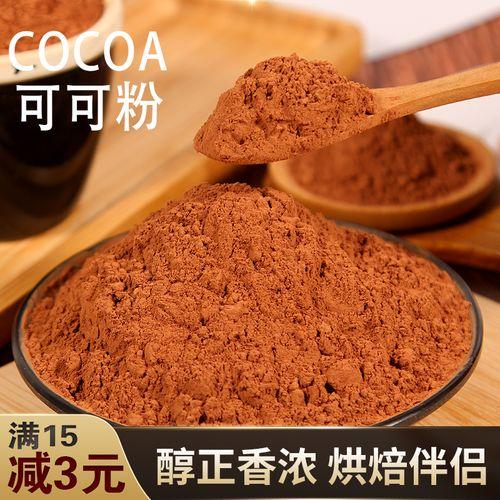 可可粉100g无糖抹茶粉巧克力烘焙食用蛋糕奶茶店家用