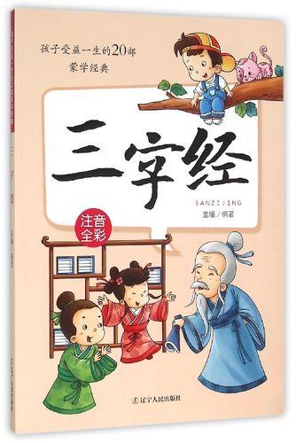 全套2册三字经全集彩图注音版儿童文学启蒙国学书籍幼儿园用书0-6岁