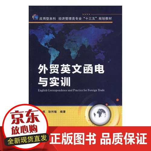 英文函电与实训戴枫西安电子科技大学出版社9787560644011 对外贸易