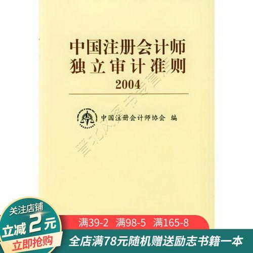 中国注册会计师审计准则:2004