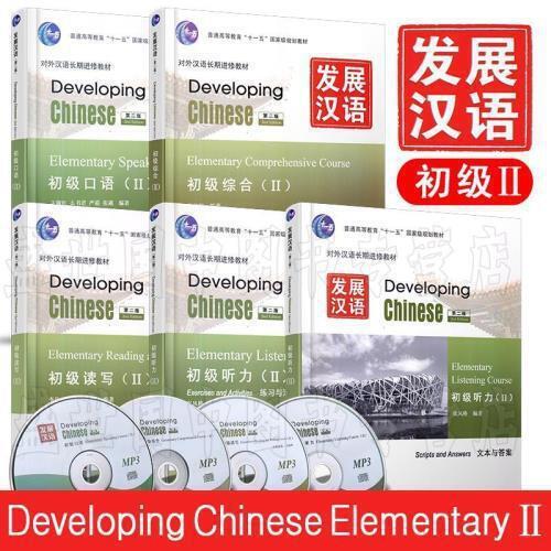 赠pdf版答案/发展汉语初级2(综合+口语+读写+听力)(第二版)/对外