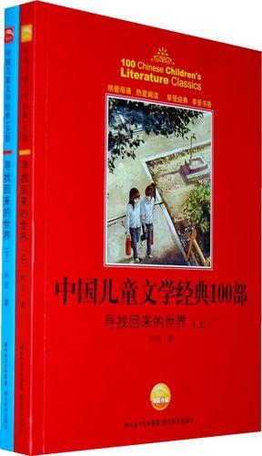 中国儿童文学经典100部:寻找回来的世界(上下) 柯岩