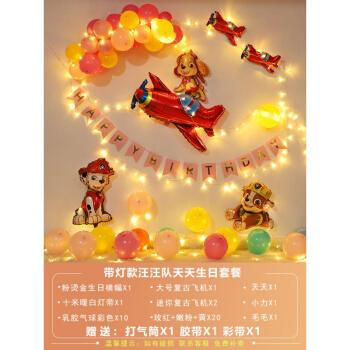 2021新款生日装饰 女孩宝宝1周岁墙装扮气球套餐儿童生日快乐派对