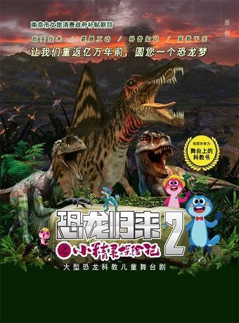 八喜612021打开艺术之门系列《恐龙归来之小精灵探险记2》大连站
