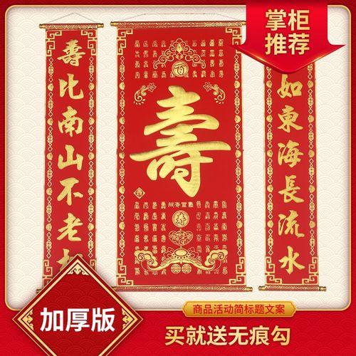 绒布百寿图堂屋农村中堂寿字对联挂画老人过生日祝贺