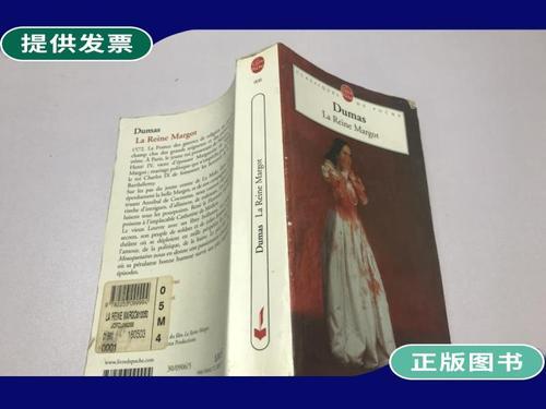 【二手9成新】la reine margot玛戈王后法文版