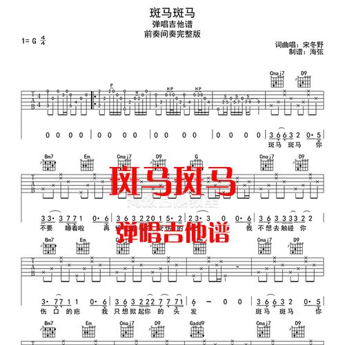 宋冬野 斑马斑马弹唱吉他谱 六线图片谱 带前奏间奏完整版 高清