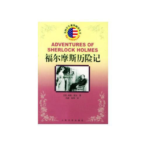 福尔摩斯历险记/美国学生课外阅读丛书 (英)柯南·道尔 ,冯涛,张坤