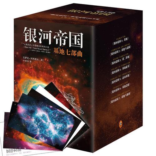 银河帝国基地七部曲 艾萨克·阿西莫夫 三体三五科幻经典外国