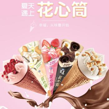 雀巢呈真花心筒冰淇淋甜筒草莓香草巧克力口味雪糕冰激凌冷饮冰糕