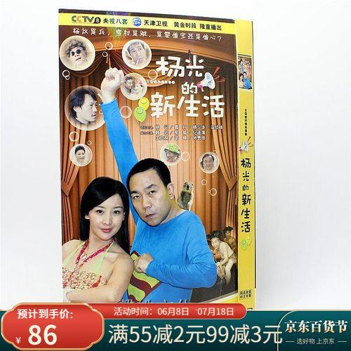 电视剧 杨光的新生活 经济版 8dvd 杨少华 杨议 买红妹