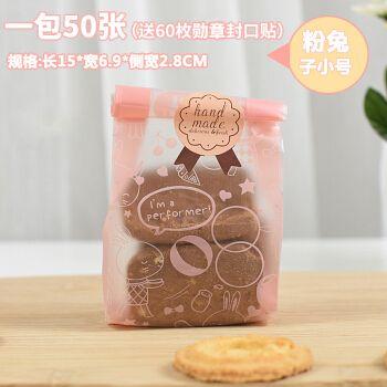 饼干包装袋烘焙蛋糕袋零食面包饼干袋自封袋曲奇雪花酥糖果袋可爱 粉