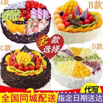 儿童创意水果蛋糕定制上海广州深圳重庆成都东莞蛋糕店女朋当日达