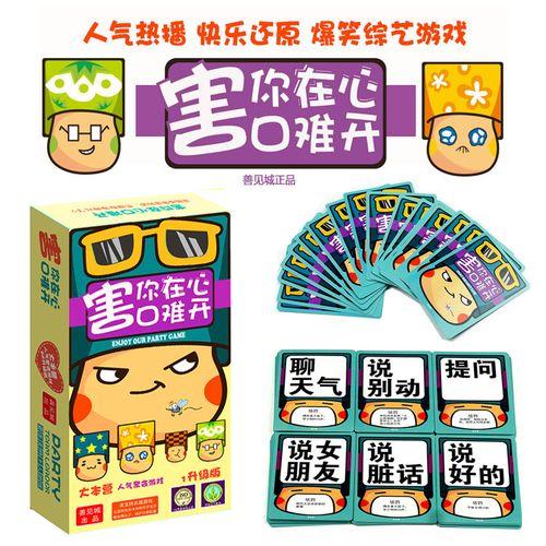害你在心口难开8人全套不要做挑战桌游卡片综艺游戏扑克牌16人