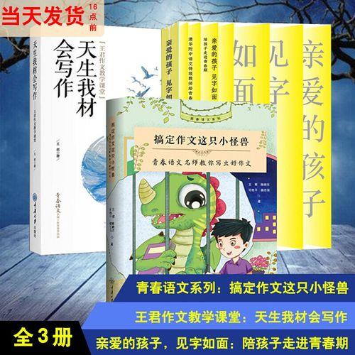 我材会写作王君作文教学课堂爱的孩子见字如面陪孩子走进青春期搞定