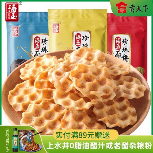 海玉珍珠饼小石头饼108gx5袋原味麻辣味孜然味迷你石子馍山西特产