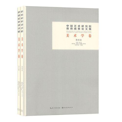 正版包邮 中国艺术研究院教育成果论文集 美术学卷 共