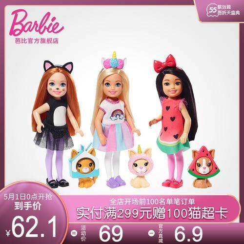 芭比娃娃barbie之变装小凯莉和她的宠物朋友女孩公主