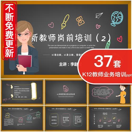 k12教育培训机构学校运营教师课堂岗前培训ppt课件