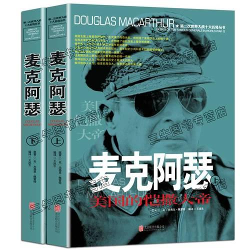 麦克阿瑟传风云人物传记自传全套2册第二次世界大战十大名将丛书二战